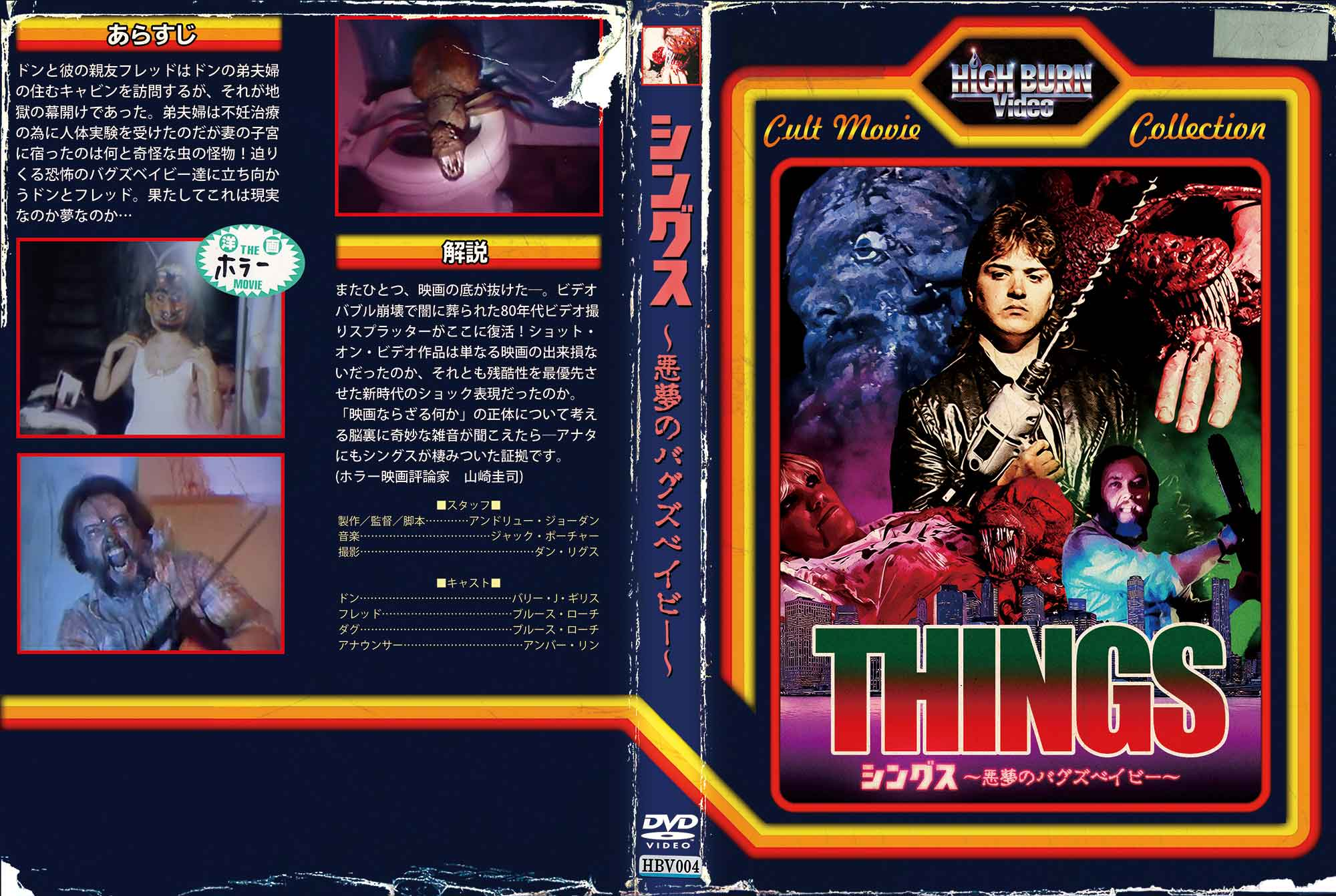 THINGS-1989-JAPANESE-RELEASE
